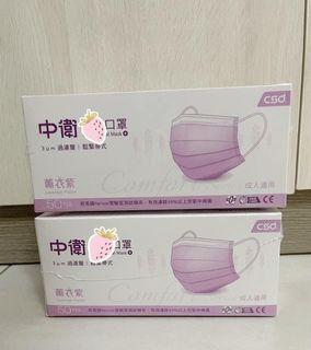 CSD中衛 薰衣紫 50入 (絕版單鋼印)