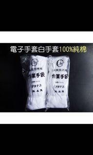 最後出清#作業#防曬#萬用棉質白手套(5雙入)