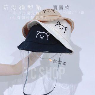 寶寶防疫帽