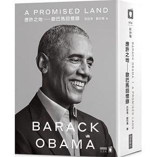[現貨]應許之地:歐巴馬回憶錄