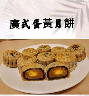 廣式蛋黃月餅