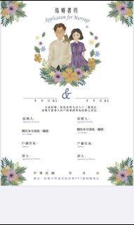 客製化繪圖/ 結婚書約