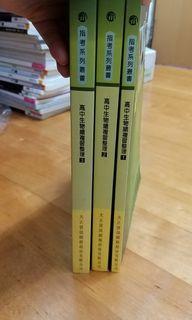 高中生物總複習整理 學測/指考 全範圍 三本300  題目寫不到一成 <近全新>