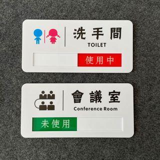可滑動白色款廁所洗手間會議室標示牌 指示牌 辦公室 商業空間 開店必備 歡迎牌