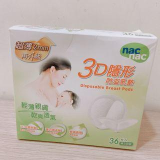 🛍快速出貨 ✈️nacnac 3D 溢乳墊 26片
