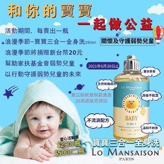 【Six現貨】Lo Mansaison嬰幼兒三合一低敏洗沐/洗臉/沐浴/洗澡 /洗髮/泡澡