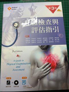新文京身體評估及實驗