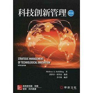 科技創新管理第五版