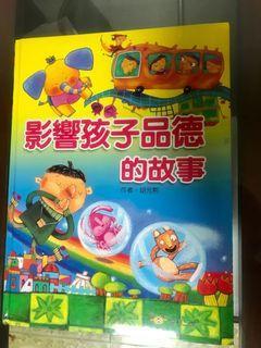 影響孩子品德的故事 童書 故事書 9成新