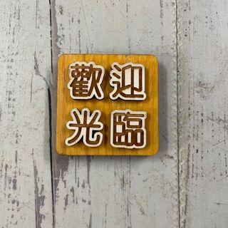 實木小尺寸歡迎光臨標示牌 指示牌 辦公大樓 商業空間 歡迎牌