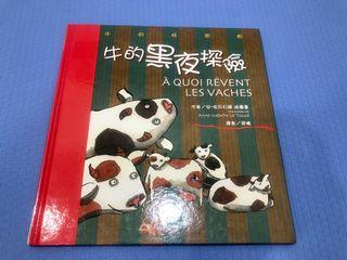 牛的狂想曲 牛的黑夜探險 繪本 童書 近全新