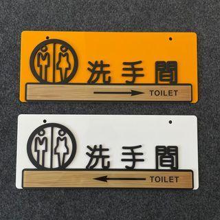 吊掛木紋款廁所洗手間標示牌 指示牌 辦公室 商業空間 開店必備 歡迎牌