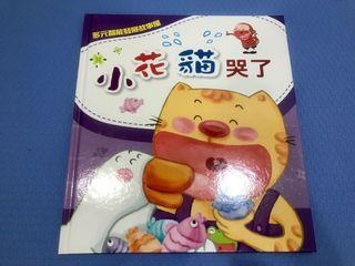 小花貓哭了 幼教 童書 智能發展 附CD 9成新