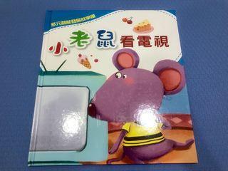小老鼠看電視 幼教 童書 智能發展 附CD 9成新