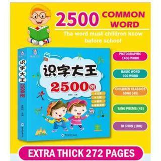 Buku Learn to Read Mengenal Asal Usul Chinese Character Shi Zi Da Wang