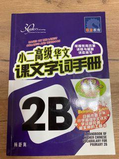 P2B Higher Chinese Vocabulary