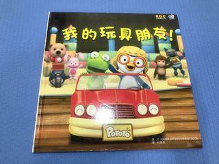 YOYO 我的玩具朋友 繪本 童書 附CD 9成新