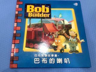 YOYO Bob 巴布的喇叭 中英文繪本 童書 無CD 9成新