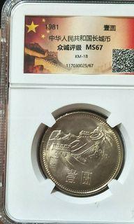 1981年長城幣