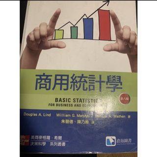 商用統計學(第八版)