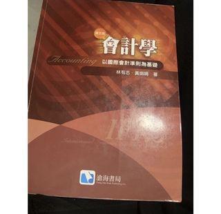 會計學 (第五版)滄海