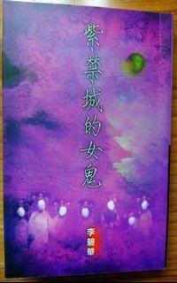 紫禁城的女鬼 李碧華 鬼魂 靈異 小說(下單前請對話聯絡)