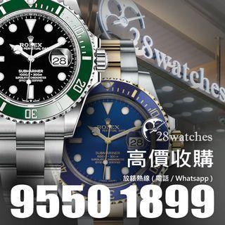 誠意收購全新/二手勞力士 Rolex Air-King, Daytona, Explorer, GMT-Master, Milgauss, Sea-Dweller, Sky-Dweller, Submariner, Yacht-Master