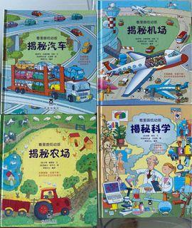 Flap books in Chinese