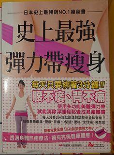 日本史上最暢銷NO.1瘦身書:史上最強彈力帶瘦身