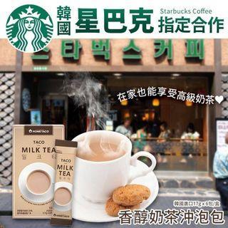 預購🔥韓國星巴克指定款香醇沖泡奶茶