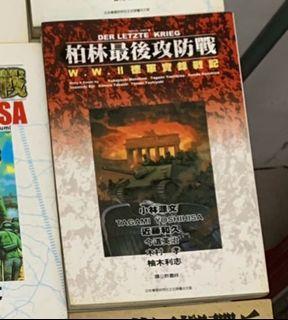 日本戰爭漫畫&插畫家「小林原文」作品~~《柏林最後攻防戰》漫畫