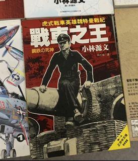 日本戰爭漫畫&插畫家「小林原文」作品~~《戰車之王》漫畫