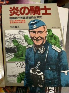 日本戰爭漫畫&插畫家「小林原文」作品~~《炎之騎士》漫畫