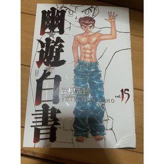 幽遊白書 完全版 15 富樫 義博 漫畫