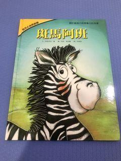 斑馬阿班 繪本 童書 近全新