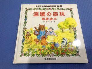 溫暖的森林 繪本 童書 近全新
