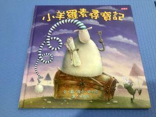 小羊羅素尋寶記 繪本 童書 近全新