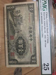 Chaina bank note (1943)《bh396889》