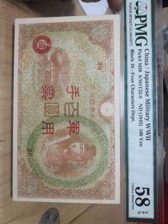 Chaina/japan 日军在中国专用钞票(1945)