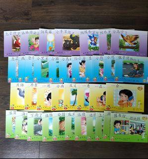 我会读Chinese Kids Books (Glossy Pages)
