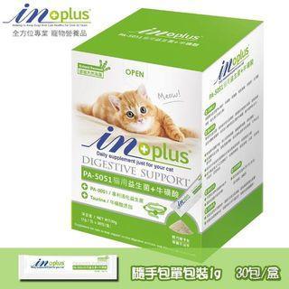 IN-PLUS 貓用益生菌+牛磺酸 隨手包1gx22包/盒 益生菌 貓咪用 腸胃