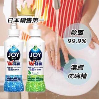 J~JOY濃縮洗碗精-清新微香(藍)