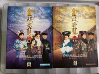 TVB劇集《金枝慾孽》全套10碟DVD(演員:佘詩曼/黎姿/林保怡/陳豪)粵語對白/中文字幕