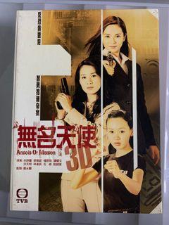 TVB劇集《無名天使3D》全套5碟DVD(演員:佘詩曼/郭羨妮/楊思琦/譚耀文/洪天明)粵語對白/中文字幕