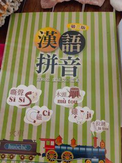 【漢語拼音】 初階中文學習 #618