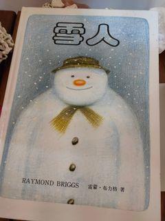 【雪人】繪本 童書 #618