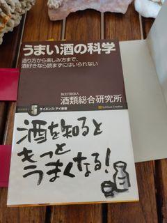 日文書 【好酒的科學】酒的小百科 #618