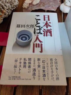 日文書【日本酒詞語入門】 深解日本酒專業知識 #618