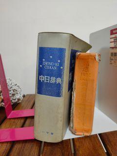 日本出版   小學館/中日詞典   簡字版 #618