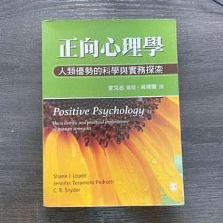 二手/正向心理學 人類優勢的科學與實務探索 吳煒聲譯